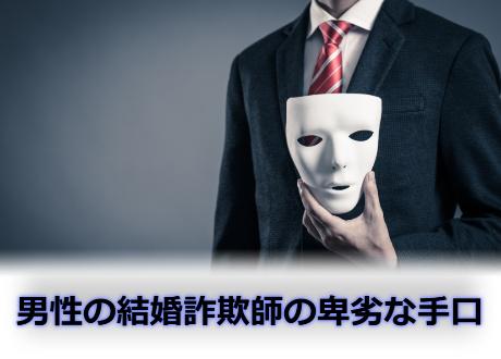 男性結婚詐欺師の手口-イメージ